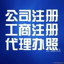 锦泰广场附近工商注册代理记账公司变更注销找黄会计