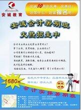 长沙大道附近工商注册代理记账商标注册税务登记找安诚黄会计
