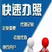 北辰三角洲附近工商注册代理记账公司变更注销找安诚黄会计