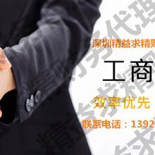 深圳工商注册正规代帐,记账报税一般纳税人,开基本户