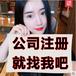 承接全广州全深圳工商疑难业务,执照加急超快速办理,三天下证不是梦!!
