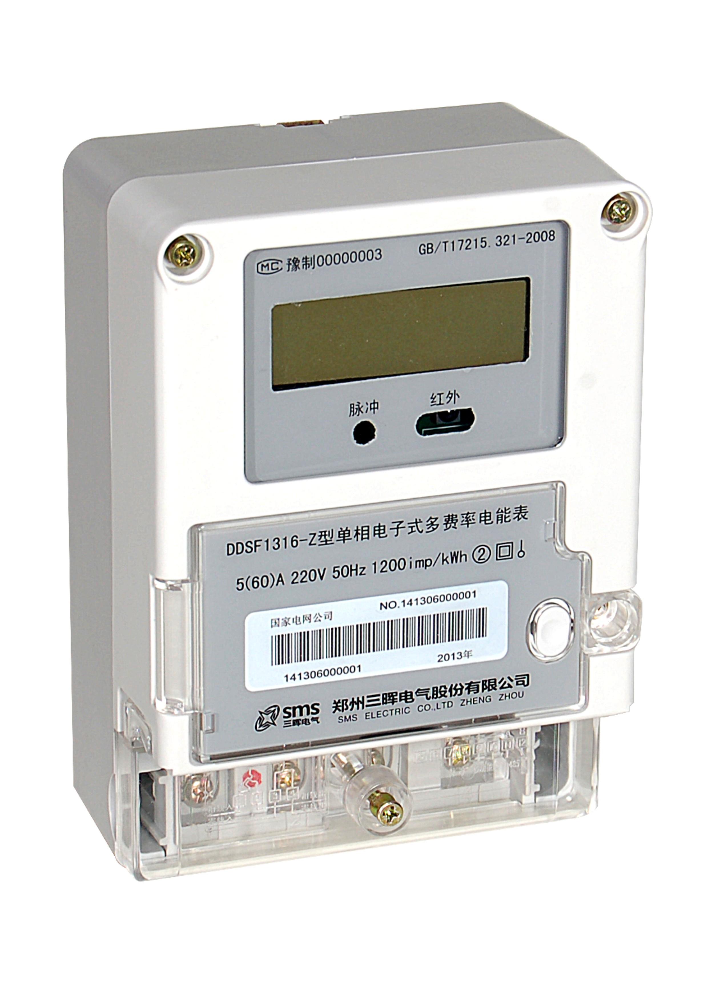 ddsi型电表报价 厂家