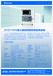 国网集中器中标企业-郑州三晖批量供应郑州集中器郑州抄表终端郑州采集终端量大从优