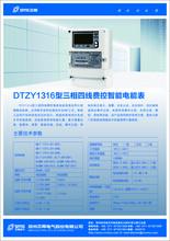 国网I型集中器持续中标厂家强烈推荐--郑州三晖DJGZ23-SH610图片