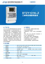 商铺智能用电管理三相电表选型请选--DTZY1316-Z型三相智能电表