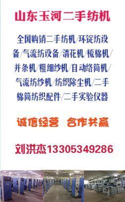 求购泰坦268纺纱机泰坦368纺纱机泰坦气流纺纱机