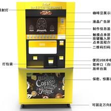DIKUP-自动咖啡机-自助咖啡机-互联网咖啡机