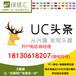 全国接单_UC头条开户_手表产品推广_UC信息流广告推广