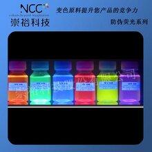 厂家低价紫外线防伪荧光粉变色粉无色防伪荧光粉隐形防伪粉