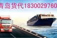东南亚货代青岛港靠谱货代订舱陆运拖车报关报检物流