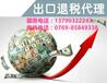 外贸企业出口退税应注意的事项,专业代理东莞南城出口退税