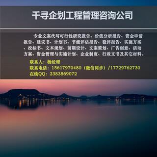香格里拉县千寻企划写实施方案√有服务√有效率图片1