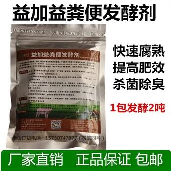 鸡粪有机肥发酵剂多少钱