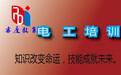 南京浦口电工培训班正规水电工上岗证报名