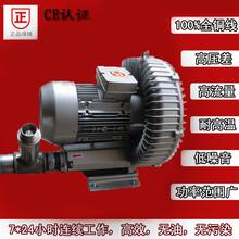 瑞贝克高压气泵2BHB610H263KW4马力电镀池曝气用高压风机漩涡气泵
