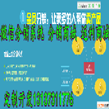 杨家老铺三级分销商城系统定制开发