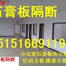 苏信誉棋牌游戏杰森石膏板吊顶高新区厂房隔墙信誉棋牌游戏图片