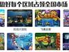 北京华博启慧科技发展有限公司让您拥有时尚好玩游戏
