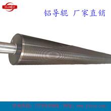 气胀轴厂家销售铝导辊过度辊导纸辊导辊图片