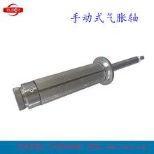 浙江厂家生产气胀轴手动式气涨轴充气轴胀气轴图片