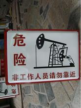 不锈钢标志牌警示牌铝反光标志牌指示牌冀航电力加工定制