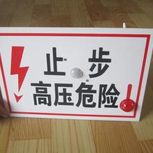 定制语音警示牌报警标志牌注意安全语音标志牌冀航厂家直销