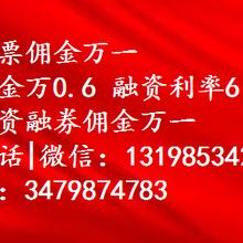 上海市静安1000万资金炒股开户佣金最低是多少?万一!万一!图片