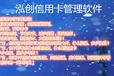 万元招加盟商——泓创信用卡管理软件