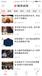 生发黑发广告怎么在凤凰新闻上做广告推广