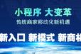 惠商小程序专业新零售平台