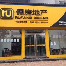 阜新市儒房地产房地产中介全国连锁加盟上市公司