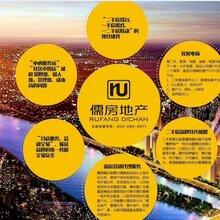 金华市儒房地产房地产中介全国连锁加盟上市公司