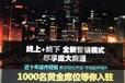 德阳市儒房地产房产中介全国连锁加盟上市公司