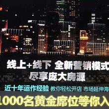 宜春市儒房地产房产中介公司加盟上市公司