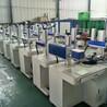成都、德阳激光打标机生产销售厂家、激光刻字机现货直销