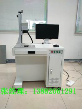 成都、新津、浦江机械零件配件20W30W激光打标机,激光刻字机销售厂家