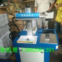 成都/內江噴漆金屬制品激光打標機,內江烤漆噴塑產品激光打碼機銷售