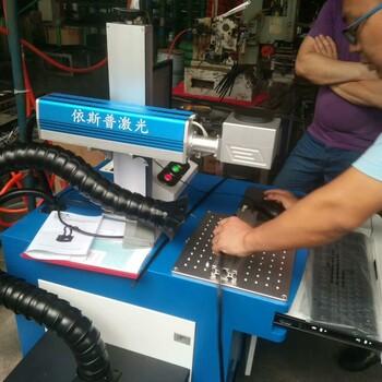 成都小型礼品定制激光打标机,成都便携式20瓦光纤激光打标机销售