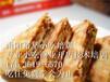 淅川裕早小吃学校上千种项目学习自信创业香酥牛肉饼学习