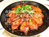 学习干锅鸭头特色做法口味哪家好