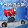 小型造雪機