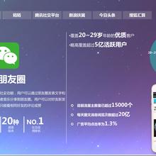 微信朋友圈推广微信朋友圈广告投放和推广朋友圈广告形式