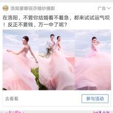 婚纱摄影哪家最好?婚纱摄影能做朋友圈广告吗?