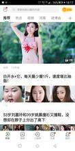 如何进行东方头条信息流的广告投放?图片