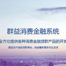 武汉群益信联消费金融系统消费分期系统开发商