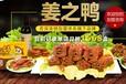 上海熟食店加盟哪家好