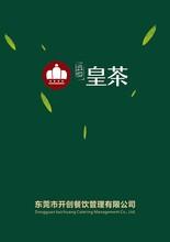 深圳皇茶加盟哪家比较好云仰皇茶稳进前十创业者的首选
