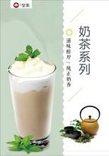 深圳皇茶茶饮加盟费皇茶是创业者的首选