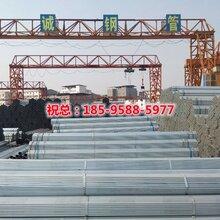 鄭州鍍鋅管材批發市場君誠鋼管供應商圖片