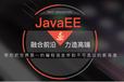 青岛千锋JavaEE开发培训堪称行业榜样